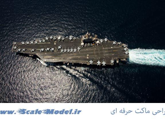 ماکت / ماکت ناو هواپیمابر آمریکائی در ایران - مدتی قبل ماهواره های آمریکائی از وجود ماکت یک ناو آمریکائی در آبهای ایران خبردادند و نسبت به آن واکنش نشان دادند ماکت ناو هواپیمابر ماکت ناو هواپیمابر آمریکائی در ایران