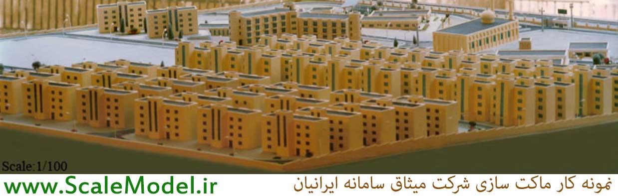 عکس های بهترین ماکت شهرک مسکونی از نمایی دیگر ماکت شهرک مسکونی ماکت شهرک مسکونی پروژه ماکت ساختمان سازی