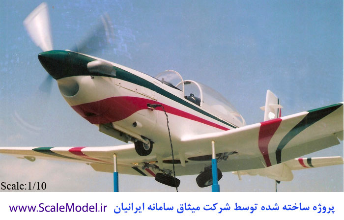 ماکت هواپیما پروژه ای دیگر از شرکت ماکت سازی میثاق سامانه ایرانیان ماکت هواپیما ماکت هواپیما پروژه ای دیگر از شرکت ماکت سازی میثاق سامانه ایرانیان