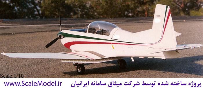 ماکت هواپیما ماکت هواپیما پروژه ای دیگر از شرکت ماکت سازی میثاق سامانه ایرانیان