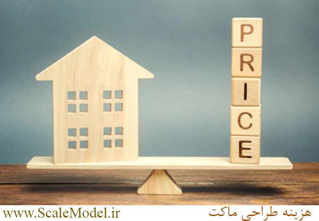 راهنمای محاسبه قیمت و هزینه طراحی ماکت برای پروژه های ساختمانی،کلیه صنایع از خودروسازی تا هواپیماسازی هزینه طراحی ماکت هزینه طراحی ماکت برای پروژه